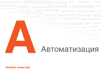 Автоматизация элеватора Азбука элеватора KMZ Industries