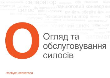 Азбука елеватора KMZ Industries Огляд та обслуговування силосів