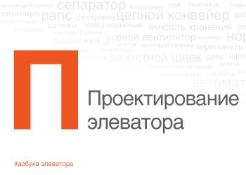 Азбука элеватора KMZ Industries Проектирование элеватора
