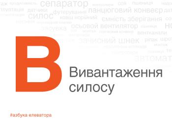 Азбука елеватора KMZ Industries Правила вивантаження силосу