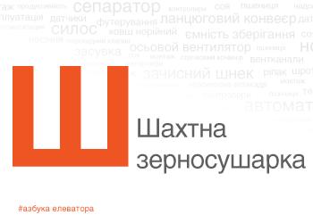 Азбука елеватора KMZ Industries_Шахтна зерносушарка