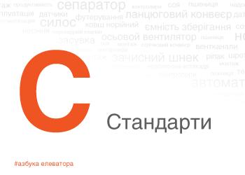 Азбука елеватора KMZ Industries Стандарти елеваторного обладнання