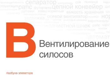Азбука элеватора KMZ Industries Правила вентилирования силосов