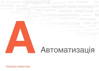 Автоматизация элеватора для Азбуки элеватора