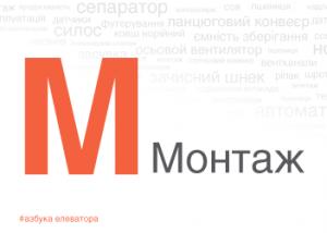 Монтаж елеватора