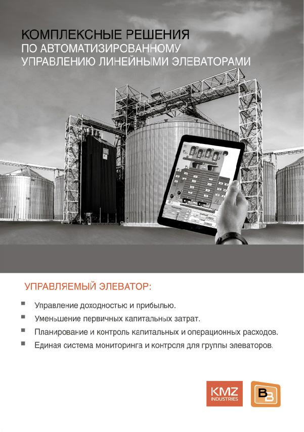 Автоматизированное управление элеватором от KMZ Industries
