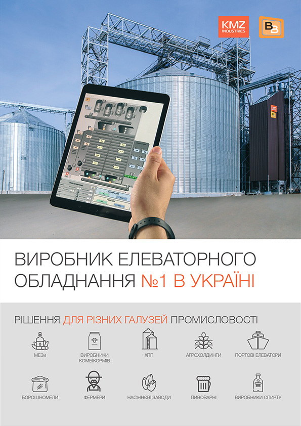 Буклет Виробник елеваторного обладнання KMZ Industries