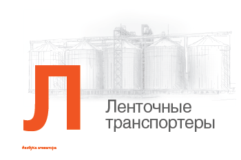 Ленточные транспортеры в Азбуке элеватора от KMZ Industries