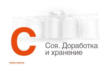 """Доработка, сушка и хранение сои в """"Азбуке элеватора"""" от KMZ Industries"""