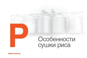 Особенности хранения и сушки риса в Азбуке элеватора от KMZ Industries