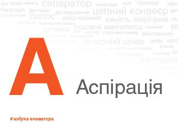 Аспірація в Азбуці елеватора від KMZ Industries