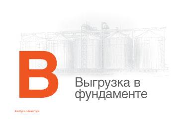 Выгрузка в фундамент в Азбуке элеватора от KMZ Industries